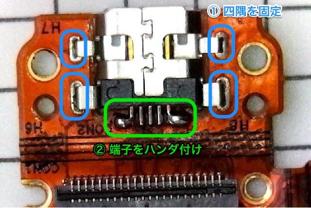 ASUS Nexus 7 2012 USBコネクタ交換 その2