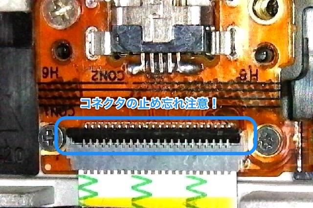 nexus7_2012_connector_fixed2